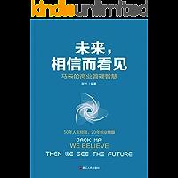 未来,相信而看见:马云的商业管理智慧(50年人生经验,20年创业精髓,首次毫无保留地深刻剖析马云人生的各个环节,讲述成就…