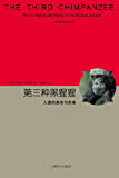 第三种黑猩猩:人类的身世与未来 (睿文馆)