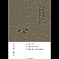 """文学回忆录:1989-1994 (木心留给世界的""""礼物"""" 陈丹青五年听课笔录 理想国出品)"""