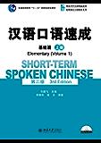 汉语口语速成·基础篇(第三版)(上册)(Short-term Spoken Chinese.Elementary.Vol…