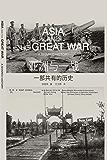 亚洲与一战【一部亚洲视角下的新一战史 全景展现中、日、朝、越、印五国共有的近代化历程 理想国出品】