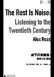 余下只有噪音:聆听20世纪(现代音乐经典读本,李欧梵《人文六讲》推荐阅读,Radiohead阅读清单选书,《纽约时报…