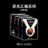 暮光之城系列(吸血鬼与人类的禁忌之恋!全球销量已突破5000万册,《纽约时报》年度小说,系列爱情电影缔造票房神话!)