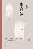 李白传(文学性、严谨性兼具的李白传记;内涵李白传世书法真迹高清插图)