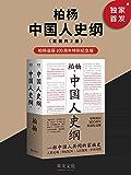 """中国人史纲(""""不为帝王唱赞歌,只为苍生说人话""""的中国通史。畅销40年!柏杨诞辰100周年纪念版。刘瑜、雷颐、白岩松、倪匡、钱理群鼎力推荐)"""