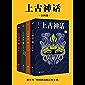 上古神話:全四冊(上古神話百科全書,中國一切神話、傳說和文明源頭的秘密)