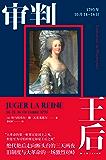 审判王后:1793年10月14—16日