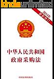 中华人民共和国政府采购法(2014.9)