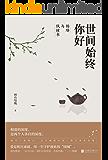 """世间始终你好:杨绛与钱锺书(爱是相互成就,用一生守护彼此的""""围城"""")"""