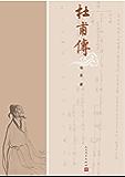 杜甫传(冯至先生名著;含多幅经典精美插图;高中语文课标2017年版推荐阅读;人文社独家版权)