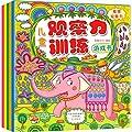 儿童观察力训练游戏书:局部观察力+整体观察力+细节观察力等(套装共5册)