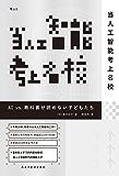 当人工智能考上名校(震撼全日本的现象级图书,获2019年商业书大奖!重新定义核心竞争力,教你做人工智能时代的稀缺人才!)