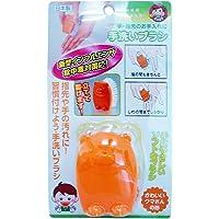 Iwa 洗手刷 橙色
