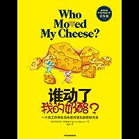 谁动了我的奶酪?(第5版)(经典著作,全新呈现。风靡全球的应变智慧 全球47种语言译本,畅销3900万册)