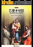 巴黎圣母院(豆瓣9.2分) (世界十大文学名著)