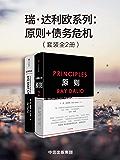 瑞·达利欧系列:原则+债务危机(套装共2册)(可以视生活、管理、经商和投资为一系列原则,以此来解释债务危机的发生机制。)
