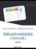 图解LeetCode初级算法(Python版)