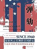 弹劾【弹劾,到底是政治生活的衰退,还是新总统上台前的暗流涌动? 还原风云莫测的美国政坛, 品读1960年以来的宪法文化…