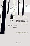 挪威的森林【上海译文出品!村上春树代表作,影响几代读者的现象级超级畅销残酷青春物语,彻头彻尾的现实笔法,感受特有的感伤和孤独】
