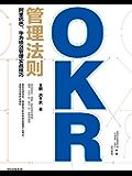 OKR管理法则:阿里巴巴、华为绩效管理实战技巧(阿里巴巴集团副总裁、中供铁军负责人重磅推荐! 聚焦关键结果,实现企业爆炸…