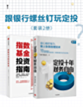 """跟银行螺丝钉玩定投:定投十年财务自由+指数基金投资指南(银行螺丝钉""""中国Smart Beta 50人""""之一)"""