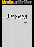 《長阿含經》漫筆