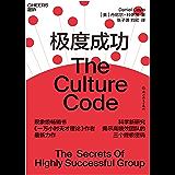 极度成功(现象级畅销书《一万小时天才理论》作者最新力作!揭示高绩效团队的3个终极密码,带领各种类型的团队走向极度成功…