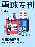 雪球专刊236期——创新药投资攻略