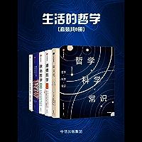 生活的哲学(套装共6册)(《哲学·科学·常识》是陈嘉映的代表作之一)