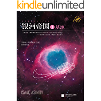 银河帝国1:基地(读客熊猫君出品,讲述人类未来两万年的历史。人类想象力的极限!)