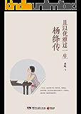 且以优雅过一生:杨绛传(参透杨绛先生的百年人生智慧,做一个明媚从容、淡定优雅的女子。不妥协,不迷茫,且以优雅过一生…