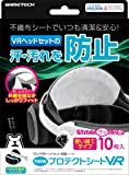 PSVR用耳机保护膜-Variation_P