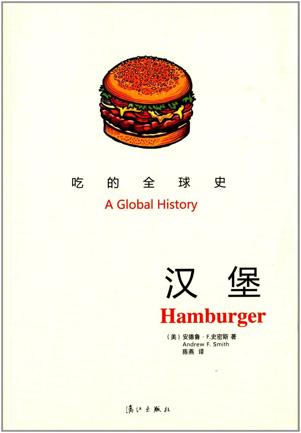 亚马逊图书】吃的全球史:汉堡》 【摘要书评试读】图书