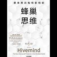 蜂巢思维:群体意识如何影响你(我们为何容易受群体思维的影响?《自控力》作者盛赞,融合心理学、神经科学、社会学,详解在社交…