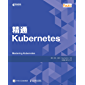 精通Kubernetes(kubernetes入门手册 kubernetes初学者指南)(异步图书)