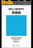 """论自由(罗翔多次推荐的自由主义理论里程碑式作品。我们在生活中常听到""""自由""""二字,但只有这本书能明白告诉你""""自由""""是什么…"""