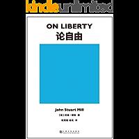 """论自由(罗翔多次推荐的自由主义理论里程碑式作品。我们在生活中常听到""""自由""""二字,但只有这本书能明白告诉你""""自由""""是什么)(果麦经典)"""