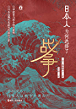 日本人为何选择了战争(好望角书系):小林秀雄奖获奖作品、畅销日本十年、日本近现代史研究前沿之作。日本人缘何一次次走向战争…