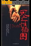 死亡性插图(神秘的手抄本,暧昧的插图,灵异事件的背后隐藏着怎样的幕后黑手? ) (创美小说馆:4)