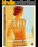 作家榜经典:包法利夫人(每一个在恋爱和婚姻中有苦难言的人,都应该读一读《包法利夫人》!2020全新未删节插图版,译者荣获…