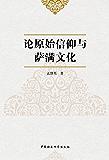 论原始信仰与萨满文化