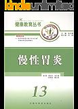 慢性胃炎 (健康教育丛书)