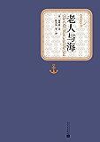 老人与海(海明威代表作,凭此书荣获普利策奖和诺贝尔文学奖;2020年教育部指导目录) (名著名译丛书)