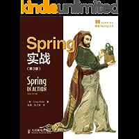 Spring 实战(第3版)(异步图书)