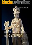 雅典考古博物馆(伟大的博物馆)