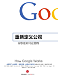 重新定义公司:谷歌是如何运营的(歌掌门人埃里克施密特首部国内引进作品) (奇点系列)