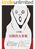 王小波:沉默的大多数(李银河独家授权,并亲自校订全稿。王小波逝世二十周年纪念版!特别收入从未面市的手稿!)