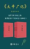 太平广记 (套装共4册)【包罗万象,弥纶三教,拿得起放不下的宋代《故事会》】 (中华书局)