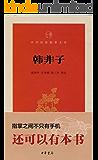 韩非子--中华经典指掌文库 (中华书局出品)