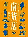 南货店(首届京东文学奖得主张忌2020年重磅长篇,用一家南货店盛放整个世界与时代。张忌独特的江南美学。)